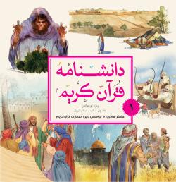 دانشنامه قرآن کریم ویژه نوجوانان - جلد اول: آب - اسباب نزول