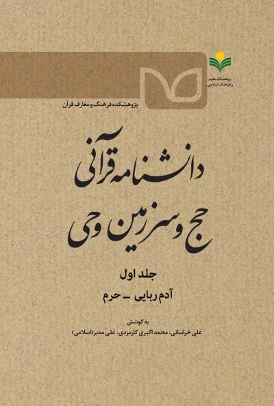 دانشنامه قرآنی حج و سرزمین وحی - جلد اول: آدم ربایی - حرم