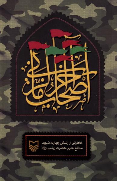 اصحاب آخرالزمانی: خاطراتی از زندگی چهارده شهید مدافع حرم حضرت زینب (علیهاالسلام الله)