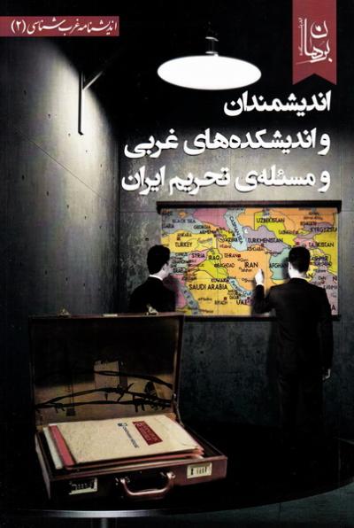 اندیشمندان و اندیشکده های غربی و مسئله تحریم ایران