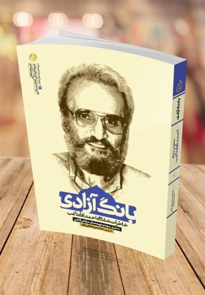 «بانگ آزادی» منتشر شد؛ ماجرای خواندنی و شنیدنی سرودها و ترانه های انقلاب