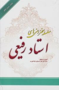 سلسله سخنرانی های استاد رفیعی - جلد سیزدهم