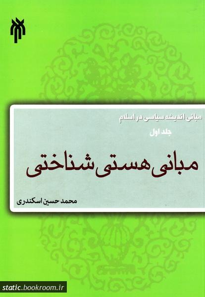 مبانی اندیشه سیاسی در اسلام 1: مبانی هستی شناختی