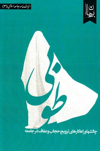 طوبی: چالش ها و راهکارهای ترویج حجاب و عفاف در جامعه