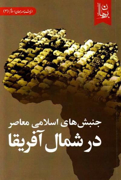 جنبش های اسلامی معاصر در شمال آفریقا