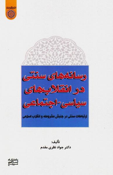 رسانه های سنتی در انقلاب های سیاسی ـ اجتماعی (ارتباطات سنتی در جنبش مشروطه و انقلاب اسلامی)