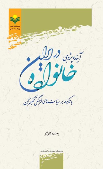آینده پژوهی خانواده در ایران با تاکید بر سیاست های فرهنگی تحکیم آن