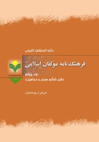 فرهنگ نامه مؤلفان اسلامی - جلد چهارم: قرن ششم هجری و مجاهیل