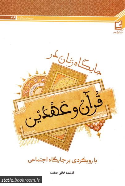 جایگاه زنان در قرآن و عهدین