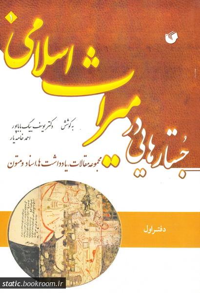جستارهایی در میراث اسلامی (مجموعه مقالات، یادداشت ها، اسناد و متون): دفتر اول