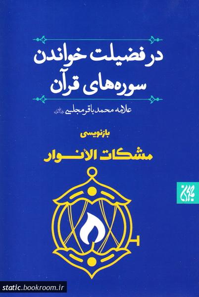 در فضیلت خواندن سوره های قرآن
