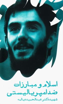 اسلام و مبارزات ضد امپریالیستی