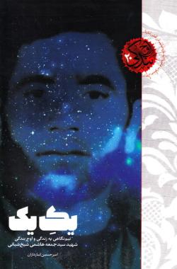 اوج بندگی 20: یک یک (نیم نگاهی به زندگی و اوج بندگی شهید سید جمعه هاشمی شیخ شبانی)