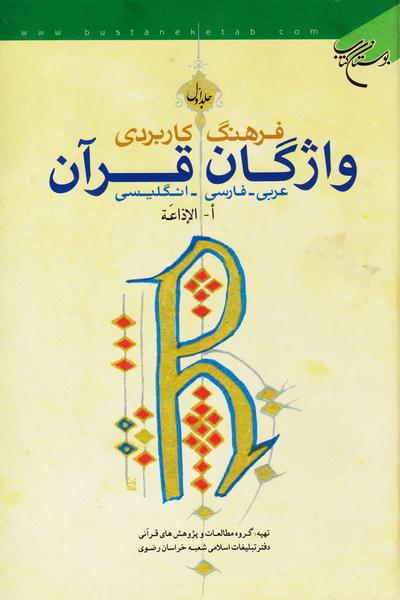 فرهنگ کاربردی واژگان قرآن - جلد اول: أ - الإذاعه