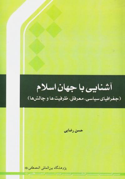 آشنایی با جهان اسلام (جغرافیای سیاسی، معرفتی، ظرفیت ها و چالش ها)