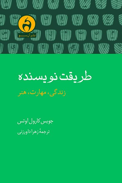 طریقت نویسنده