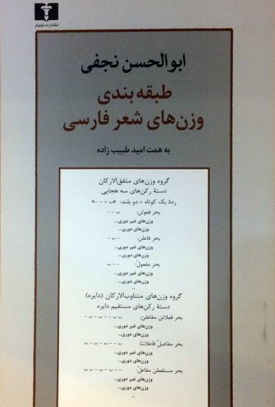 طبقه بندی وزن های شعر فارسی