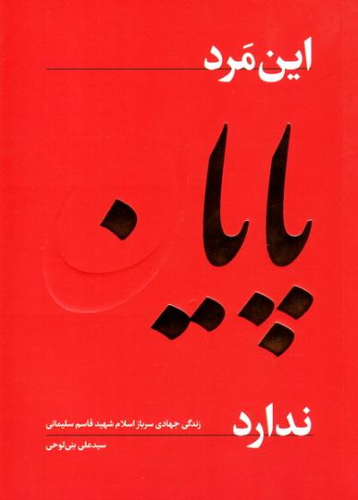 این مرد پایان ندارد: زندگی جهادی سرباز اسلام شهید قاسم سلیمانی