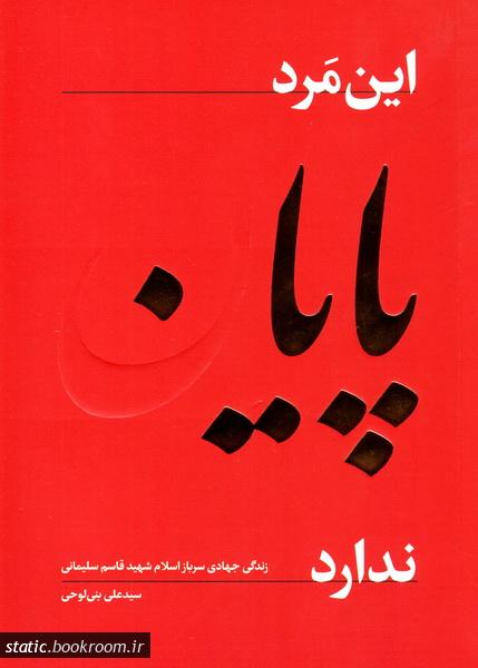زندگی جهادی سرباز اسلام شهید قاسم سلیمانی در کتاب «این مرد پایان ندارد»