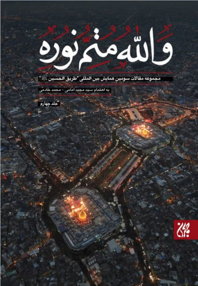 والله متم نوره - جلد چهارم