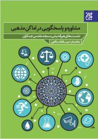 مشاوره و پاسخگویی در اماکن مذهبی