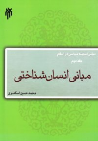 مبانی اندیشه سیاسی در اسلام - 2: مبانی انسان شناختی