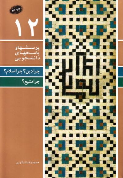 پرسش ها و پاسخ ها 12: چرا دین؟ چرا اسلام؟ چرا تشیع؟