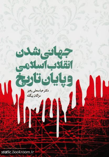 جهانی شدن انقلاب اسلامی و پایان تاریخ