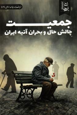 جمعیت؛ چالش حال و بحران آتیه ایران