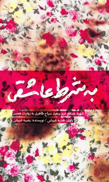 به شرط عاشقی؛ روایت زندگی سردار شهید سیاح طاهری منتشر شد