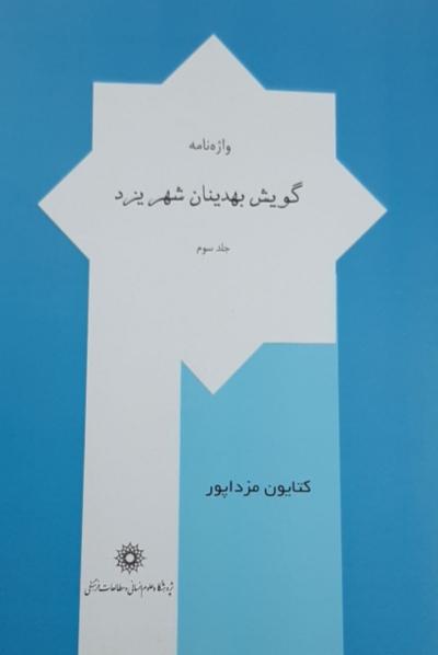 واژه نامه گویش بهدینان شهر یزد - جلد سوم