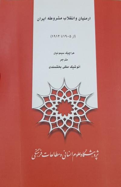 ارمنیان و انقلاب مشروطه ایران