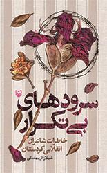 سرودهای بی تکرار: خاطرات شاعران انقلابی کردستان