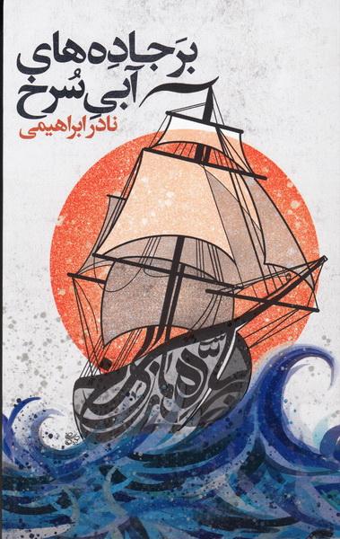 بر جاده های آبی سرخ: بر اساس زندگی میرمهنای دغابی (پنج جلد در یک مجلد)