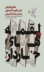 لقمه های خاردار: تحلیل تطبیقی شعر مقاومت فلسطین و شعر جنگ تحمیلی
