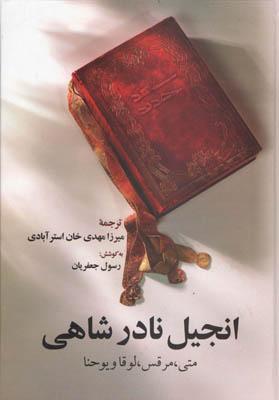 انجیل نادرشاهی