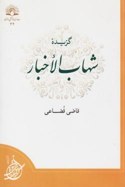 گزیده متون حدیثی - جلد اول: شهاب الاخبار