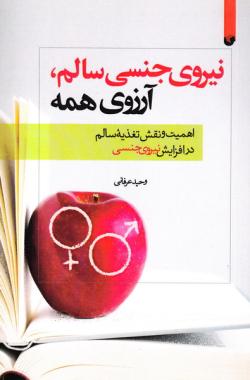 نیروی جنسی سالم، آرزوی همه: اهمیت و نقش تغذیه سالم در افزایش نیروی جنسی