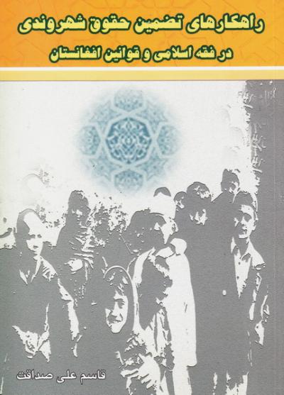 راهکارهای تضمین حقوق شهروندی در فقه اسلامی و قوانین افغانستان