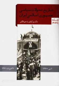 تاریخ تحولات سیاسی جمهوری اسلامی ایران - جلد پنجم