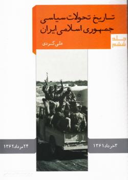 تاریخ تحولات سیاسی جمهوری اسلامی ایران - جلد ششم