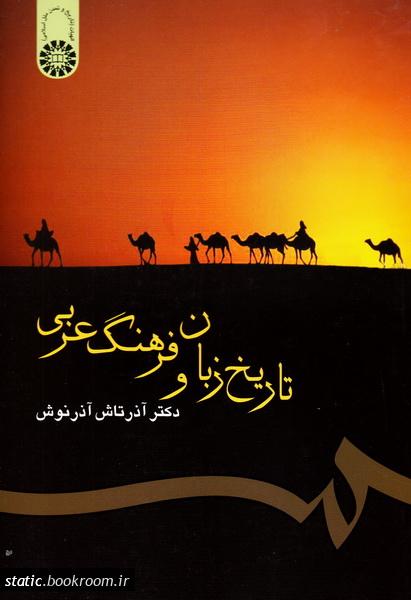 تاریخ زبان و فرهنگ عربی