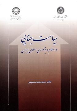 سیاست جنایی در اسلام و در جمهوری اسلامی ایران