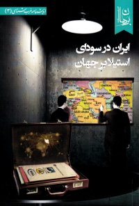 ایران در سودای استیلا بر جهان