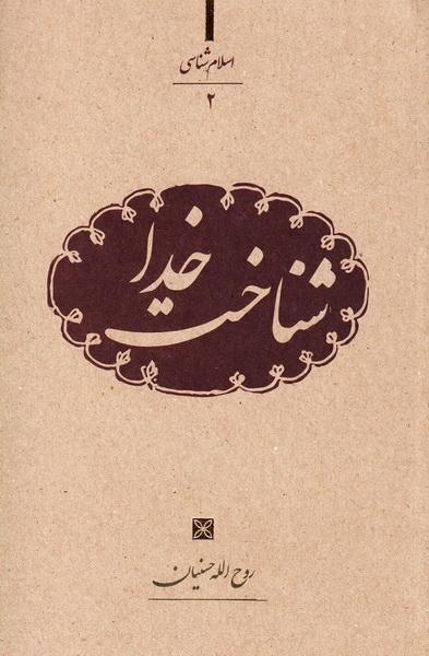 اسلام شناسی 2: شناخت خدا