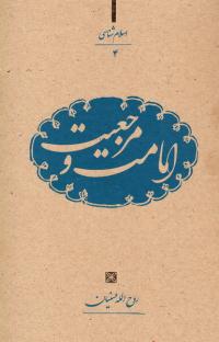 اسلام شناسی 4: امامت و مرجعیت