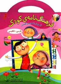 فرهنگ نامه کودک: آموزش تصویری کلمات