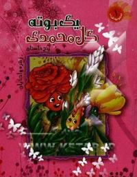 یک بوته گل محمدی