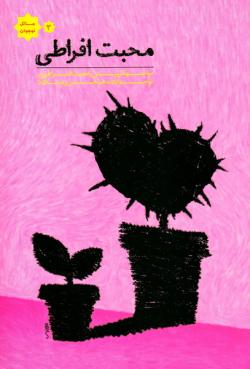 مسائل نوجوان 3: محبت افراطی؛ مواجهه تربیتی با محبت افراطی در نوجوانان به هم جنس و درمان آن