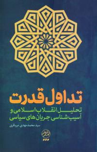 انقلاب اسلامی و تداول قدرت